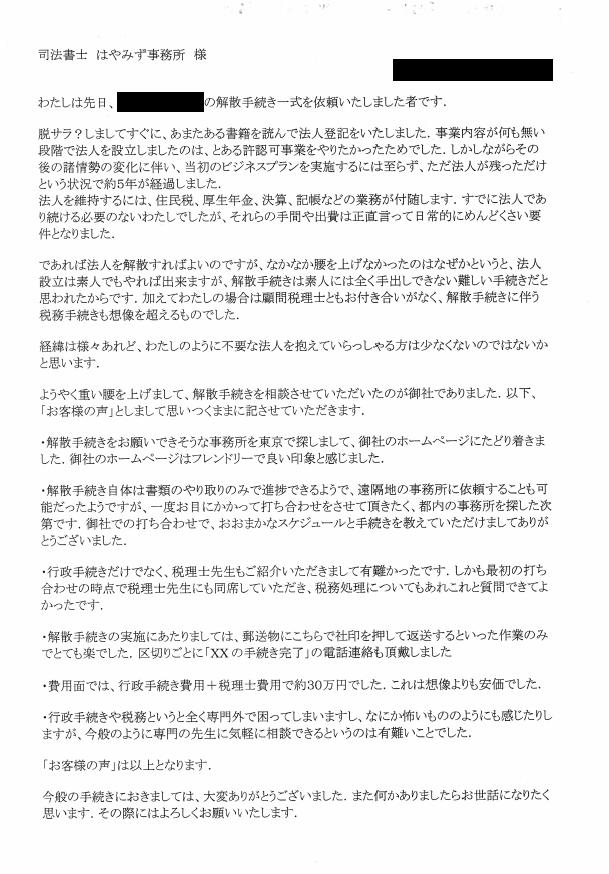 会社解散登記のお客様の声(平成28年2月29日)
