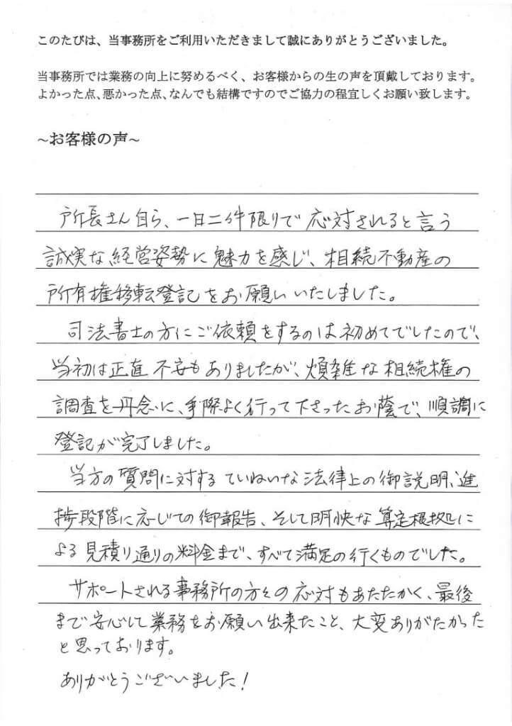 相続登記のお客様の声(平成28年2月12日)