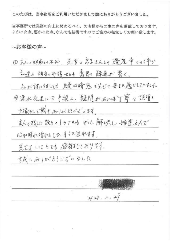 相続登記のお客様の声(平成28年2月29日)