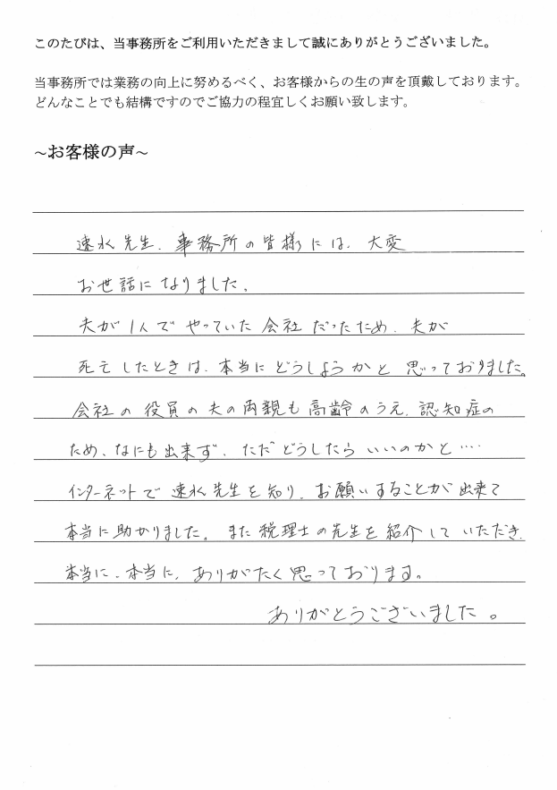 会社解散・清算手続きのお客様の声(平成28年4月26日)