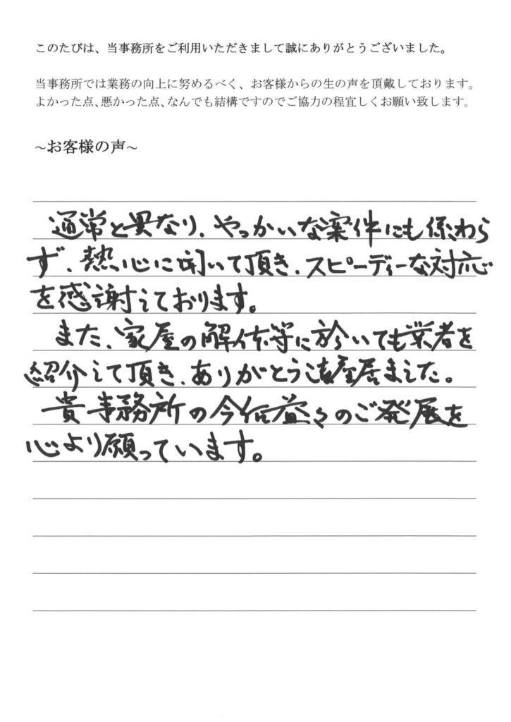 相続登記のお客様の声(平成28年6月6日)