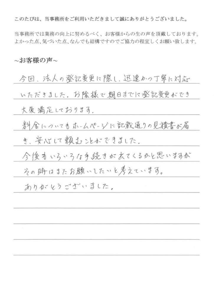 役員変更、本店移転登記のお客様の声 【平成28年6月8日】