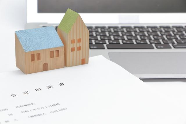 不動産の登記申請書