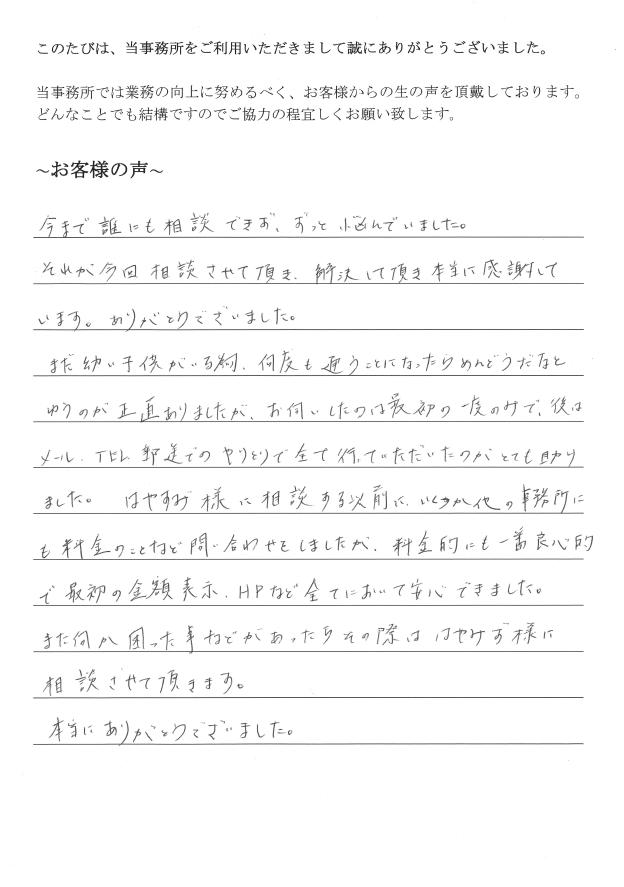 債務整理のお客様の声 【平成29年1月11日】