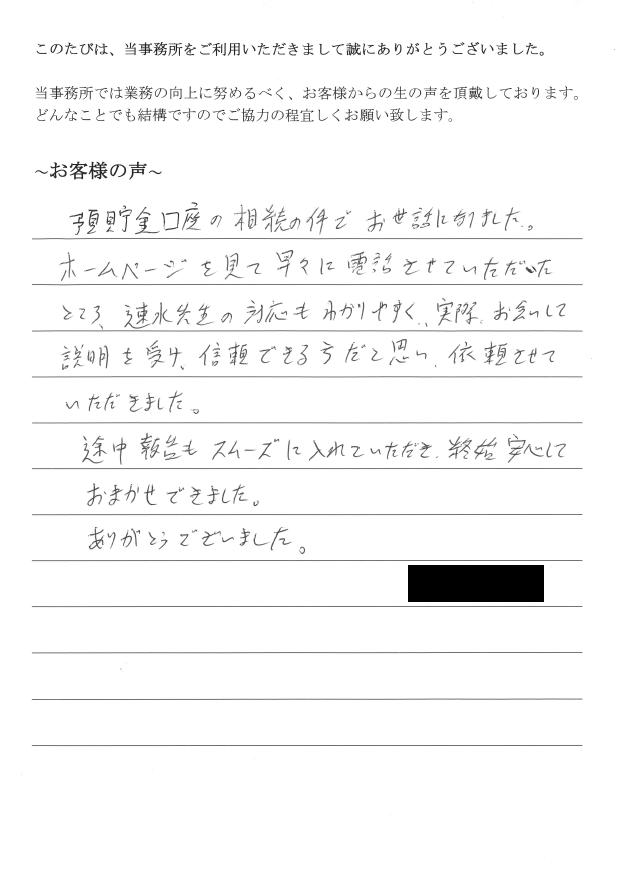 預金相続のお客様の声 【平成29年1月20日】