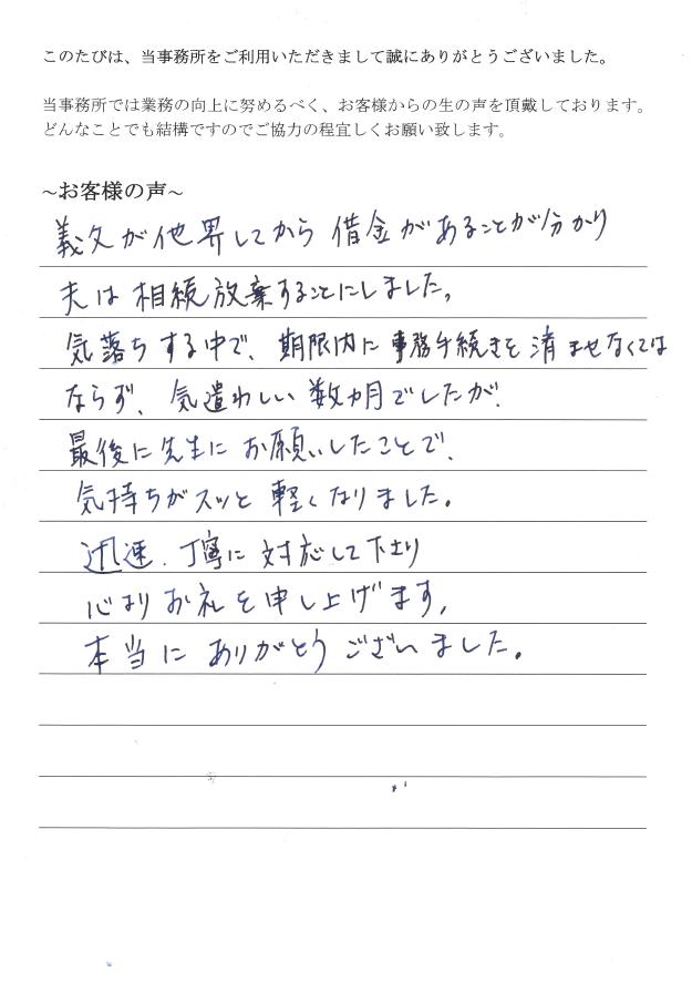 相続放棄のお客様の声 【平成29年1月4日】