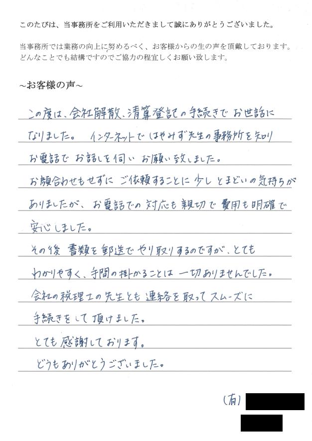 会社解散・清算手続きのお客様の声 【平成28年10月24日】