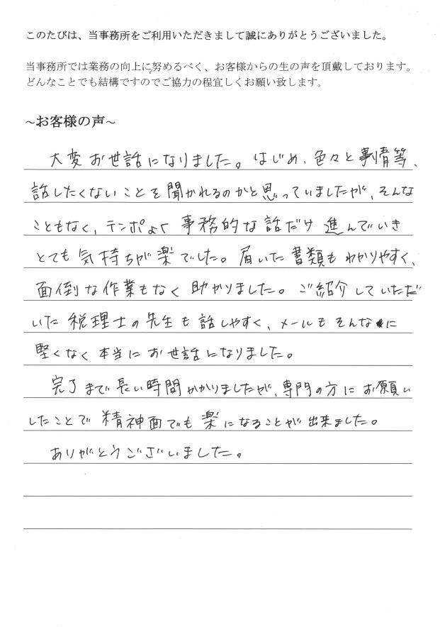 会社解散・清算手続きのお客様の声 【平成28年11月8日】