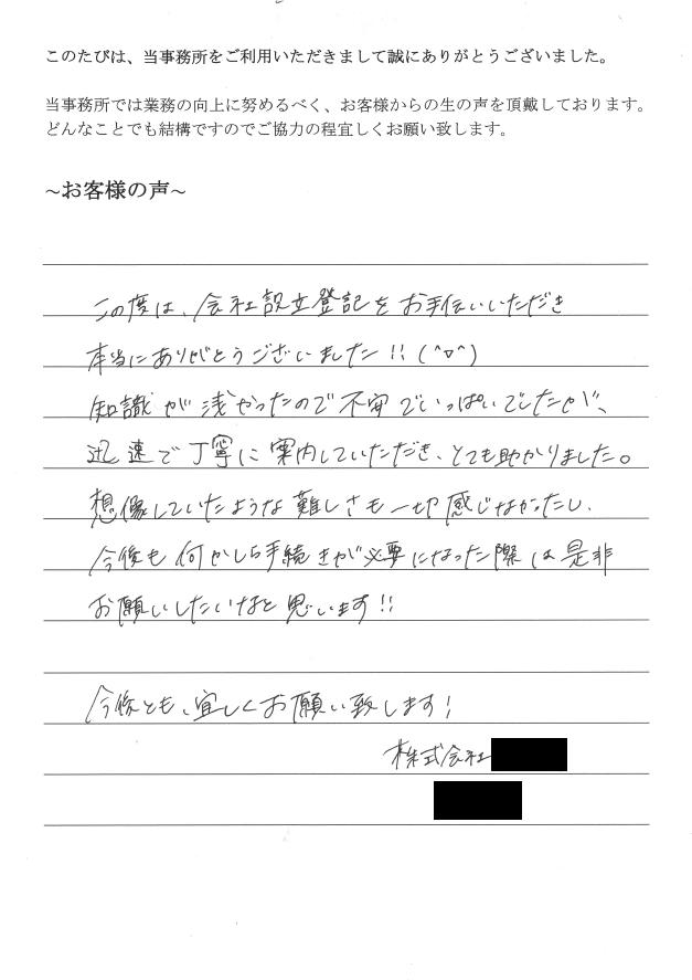 会社設立のお客様の声 【平成28年7月15日】