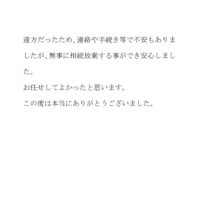 相続放棄のお客様の声 【平成28年8月31日】