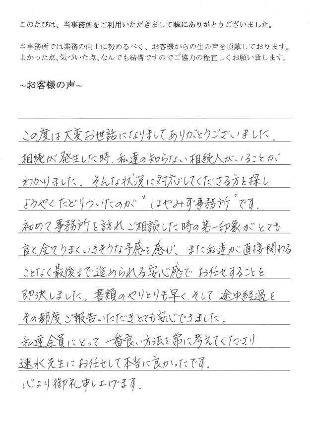 相続まるごと代行サービスのお客様の声 【平成28年9月5日】