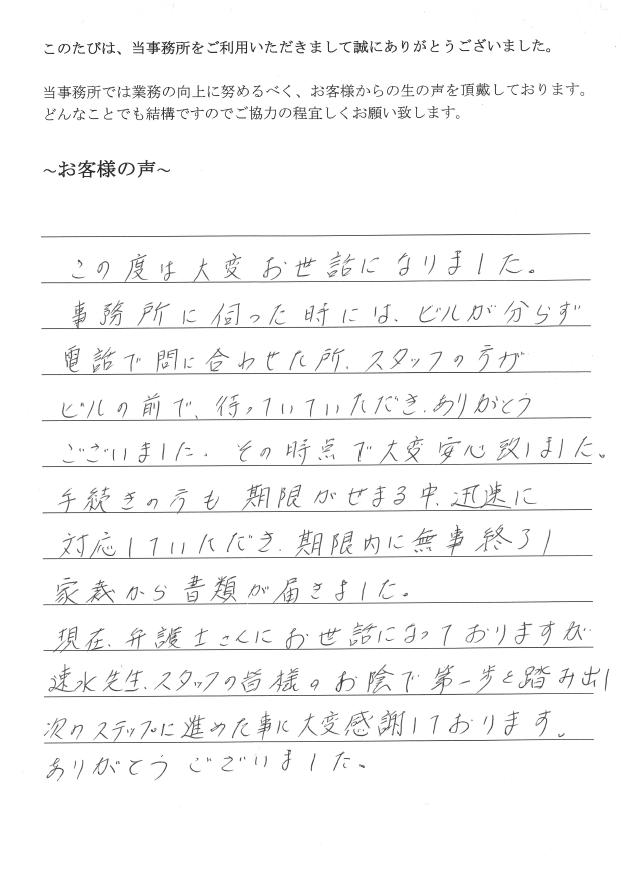 相続放棄のお客様の声 【平成28年9月2日】