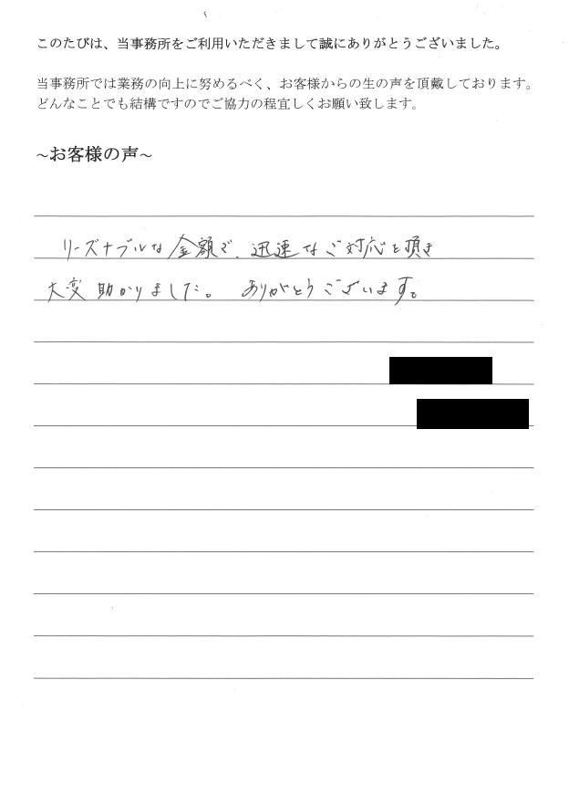 会社解散・清算手続きのお客様の声 【平成28年9月23日】