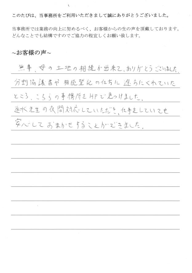 相続登記のお客様の声 【平成28年9月26日】
