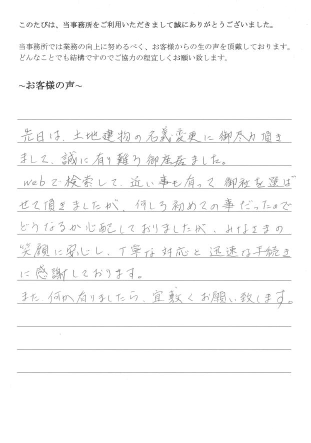 相続登記のお客様の声 【平成28年9月30日】