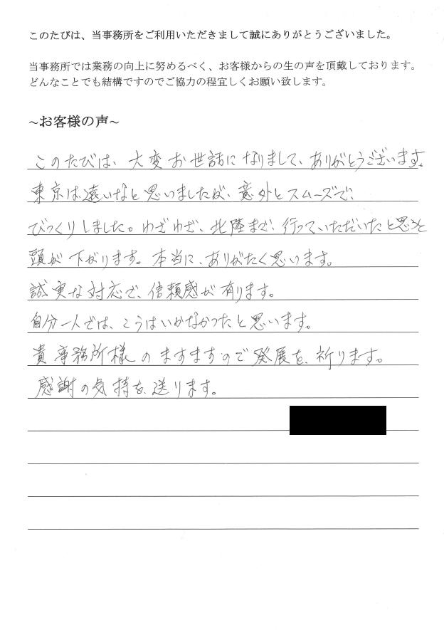 相続放棄のお客様の声 【平成28年9月5日】