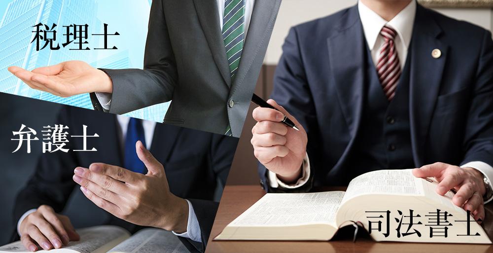 会社解散手続きは登記の専門家である司法書士がおすすめです