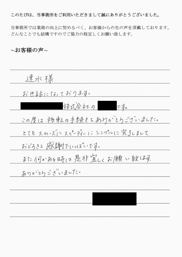 本店移転登記のお客様の声 【平成29年3月14日】