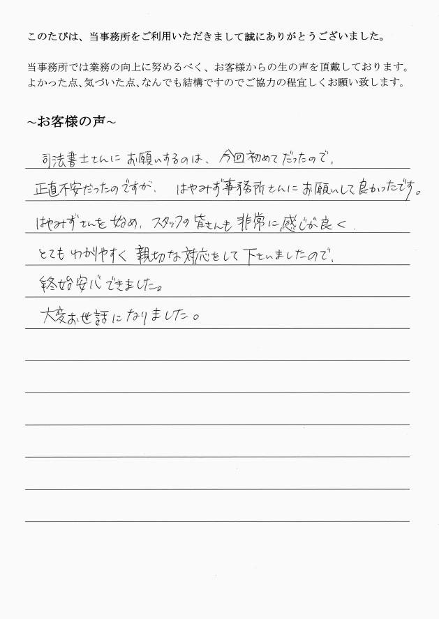 相続登記のお客様の声 【平成29年3月16日】