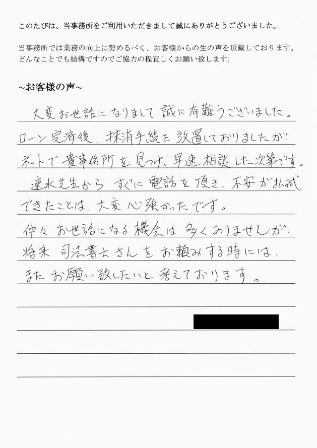 抵当権抹消登記のお客様の声 【平成29年3月29日)