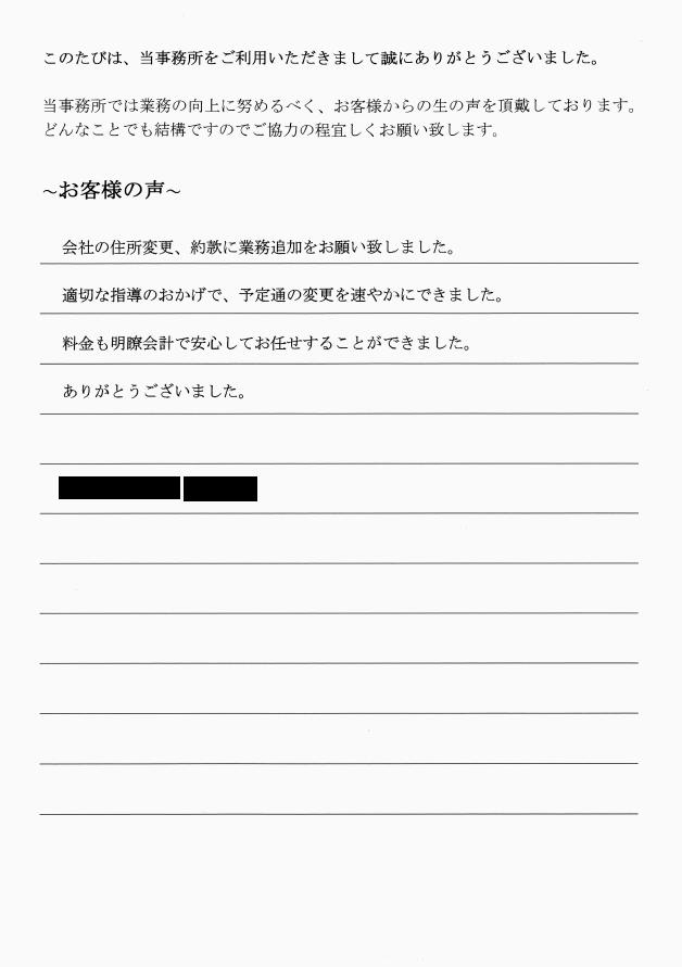 本店移転登記のお客様の声 【平成29年4月1日】