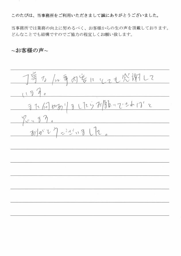 会社解散・清算手続きのお客様の声 【平成29年5月24日】