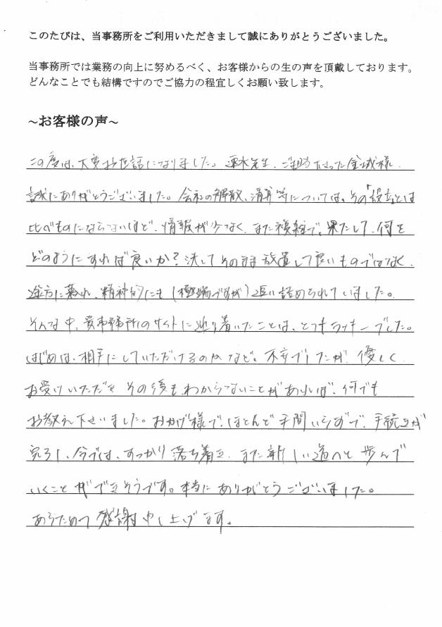 会社解散・清算手続きのお客様の声 【平成29年5月28日】