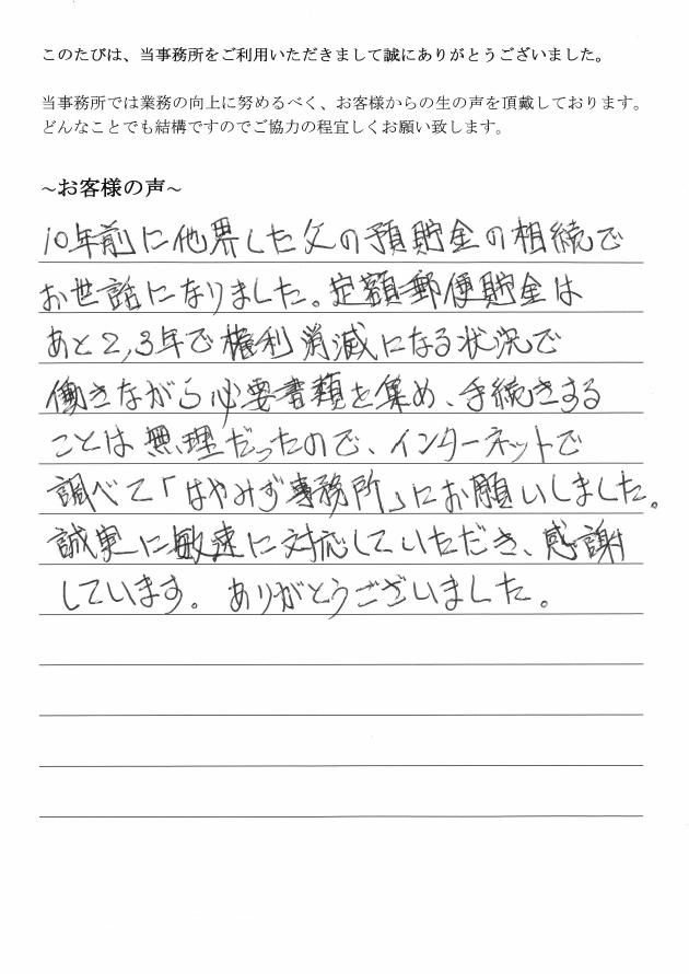 預金相続のお客様の声 【平成29年5月30日】