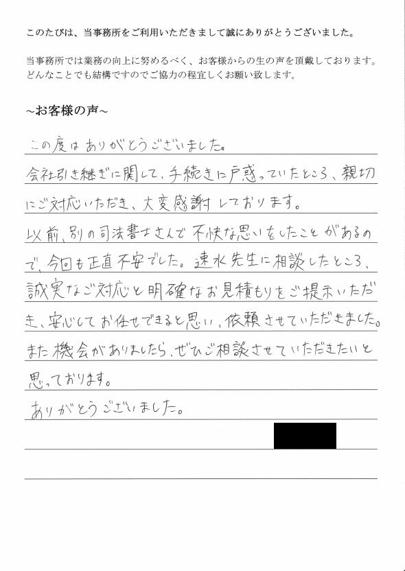 役員変更・本店移転登記のお客様の声 【平成29年6月14日】