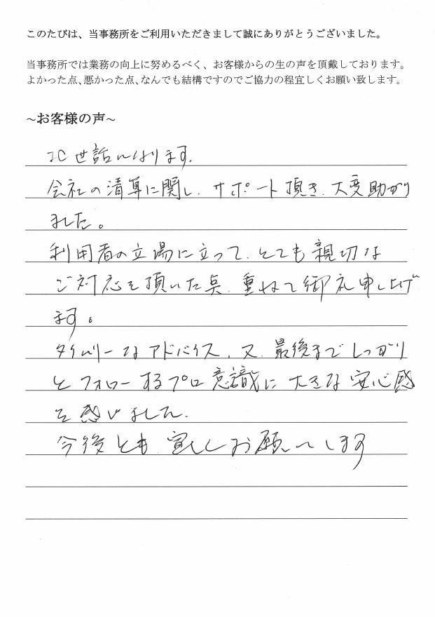 会社解散・清算手続きのお客様の声 【平成29年7月12日】