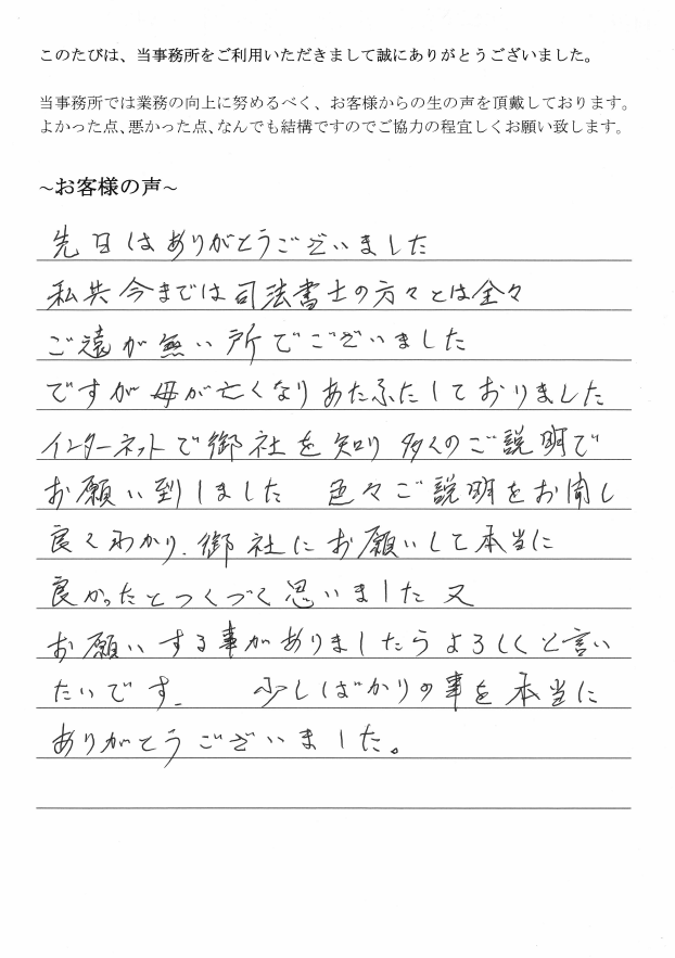 不動産の相続登記のお客様の声 【平成29年7月13日】