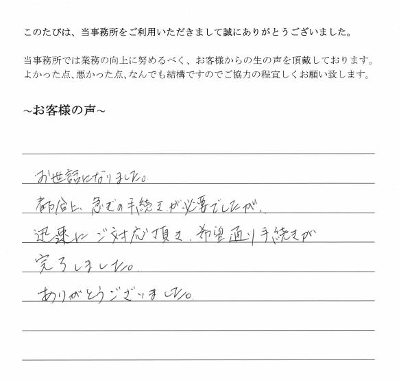 会社設立のお客様の声 【平成29年7月28日】