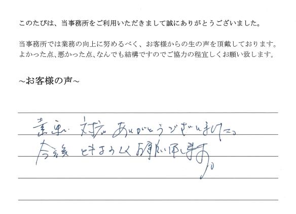 役員変更登記のお客様の声 【平成29年7月3日】