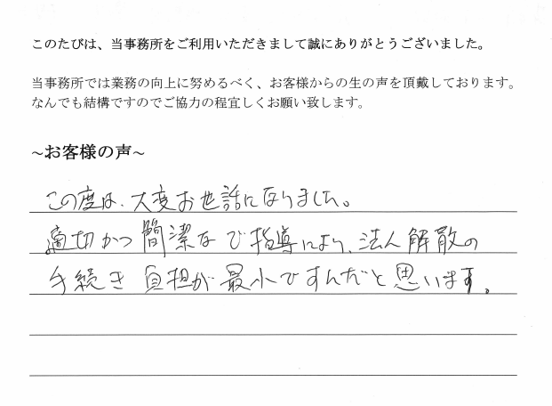 一般社団法人解散・清算手続きのお客様の声 【平成29年8月1日】