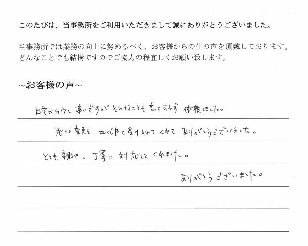 債務整理について 【平成29年8月2日】