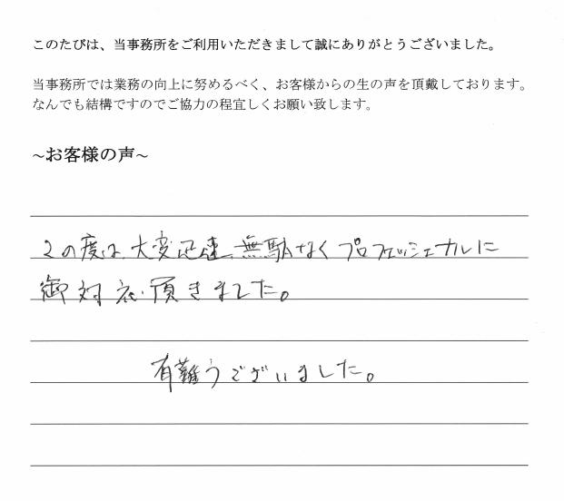 会社解散・清算手続きのお客様の声 【平成29年8月2日】
