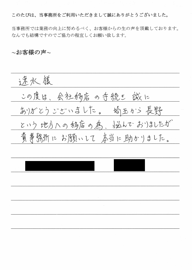 本店移転登記のお客様の声 【平成29年8月21日】