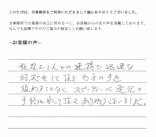 不動産の相続登記のお客様の声 【平成29年8月28日】