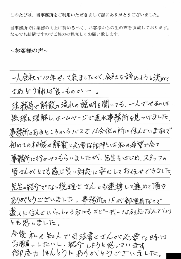会社解散・清算手続きのお客様の声 【平成29年8月7日】