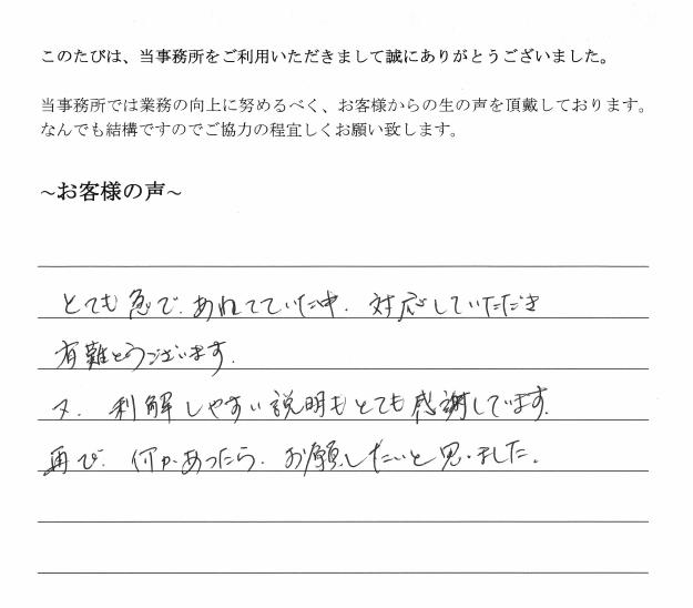 相続放棄のお客様の声 【平成29年10月10日】