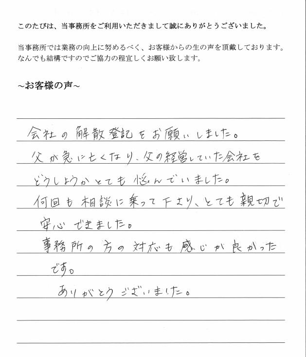 会社解散・清算手続きのお客様の声 【平成29年10月12日】