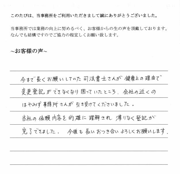 役員変更登記のお客様の声 【平成29年10月13日】
