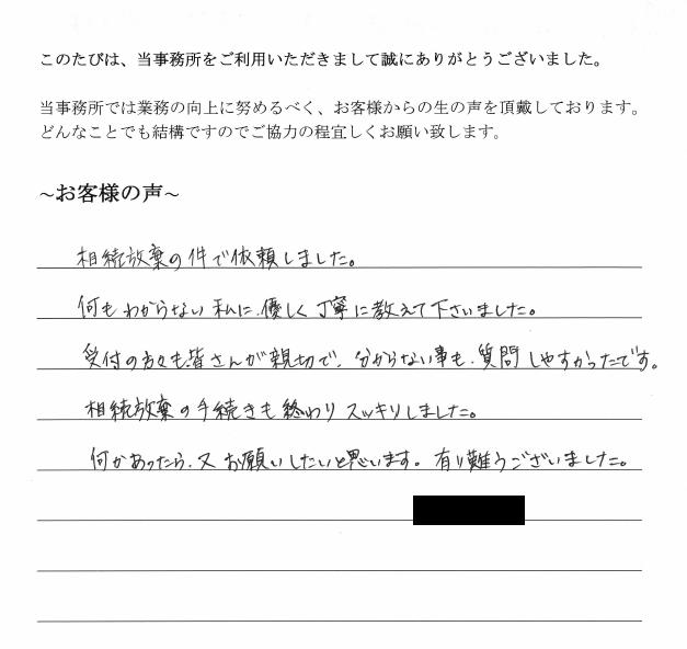 相続放棄のお客様の声 【平成29年10月16日】