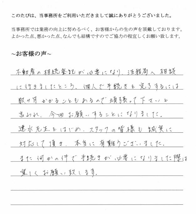 不動産の相続登記のお客様の声 【平成29年10月16日】