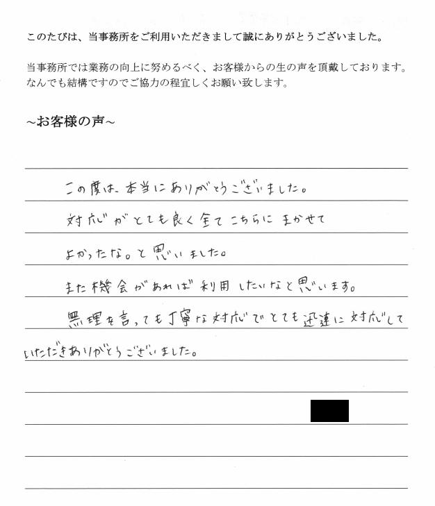 会社解散・清算手続きのお客様の声 【平成29年10月20日】