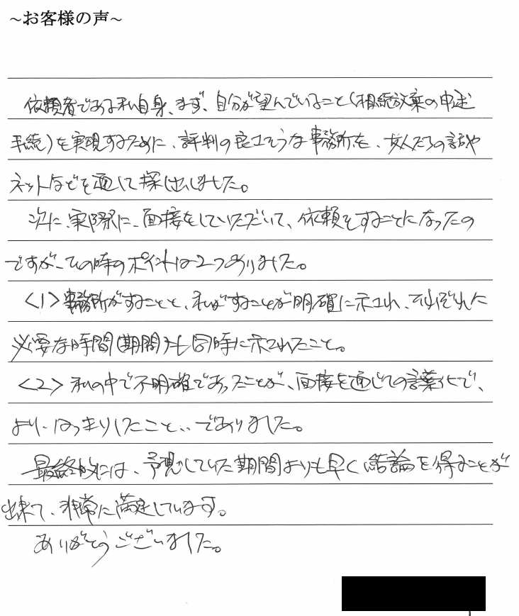 相続放棄のお客様の声 【平成29年10月26日】