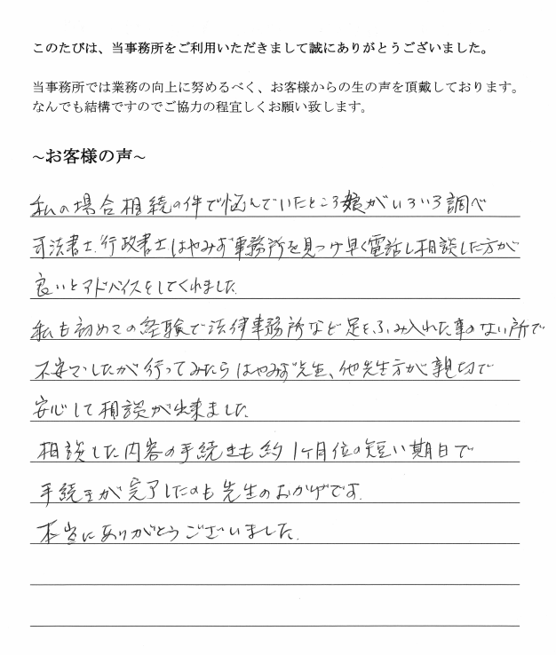 相続放棄のお客様の声 【平成29年10月4日】