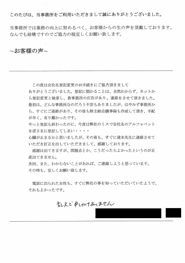 商号変更登記のお客様の声 【平成29年10月5日】
