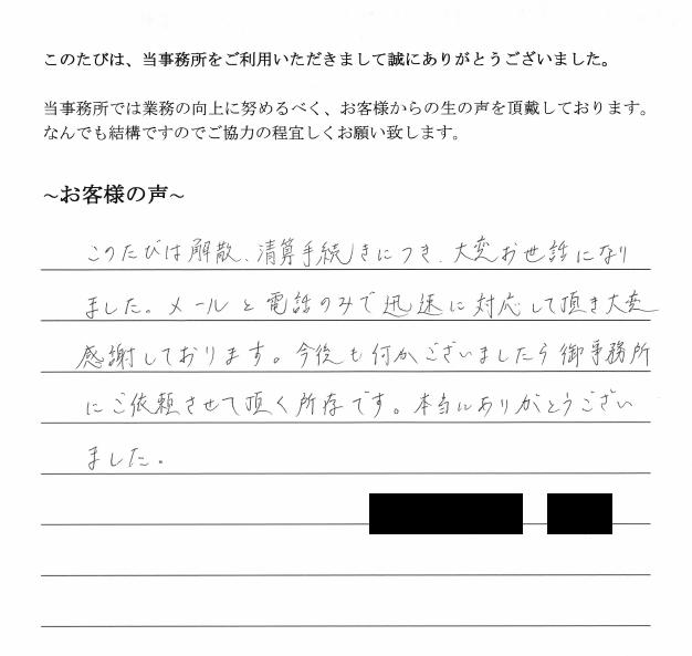 会社解散・清算手続きのお客様の声 【平成29年9月29日】