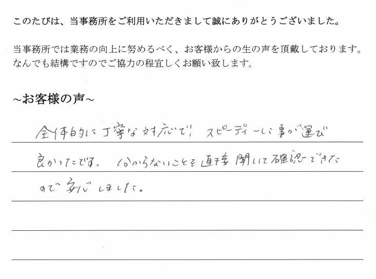 相続放棄のお客様の声 【平成29年11月6日】